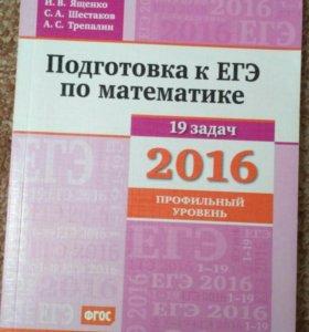 Книга для подготовки к ЕГЭ по математике (профиль)