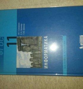 Учебник по информатике для 11 класса