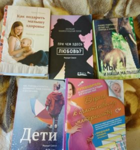 Книги о детях. Естественное родительство