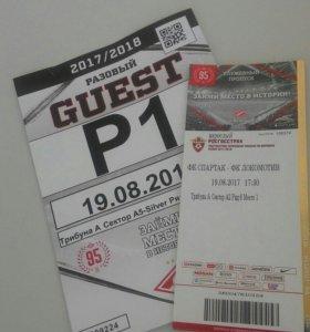 Билет на матч Спартак Локомотив 19.08