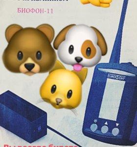 Устройство слежения за собакой(любого животного)
