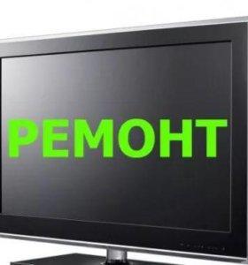 Ремонт телевизоров ЖК,LED