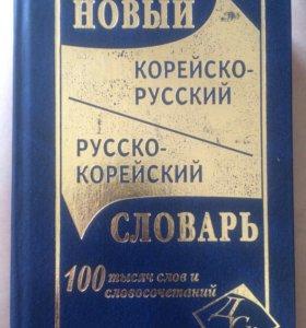 Корейско-русский словарь