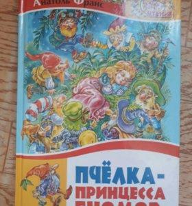 Детская книга Пчелка-Принцесса гномов