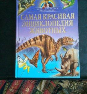 Книга самая красивая энциклопедия животных