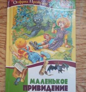 Детская книга Маленькое привидение