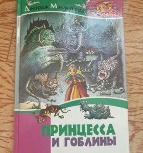 Детская книга Принцесса и Гоблины