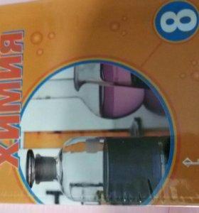 Учебник по химии 8 кл