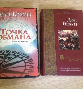 Дэн Браун, 2 книги -200 р
