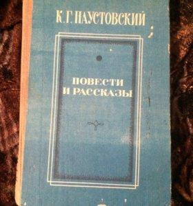 Книга. К.Г. Паустовский