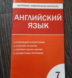 КИМ Английский язык 7 класс