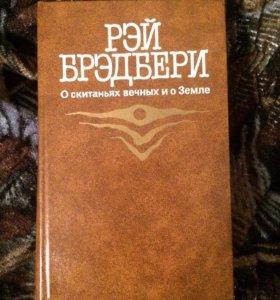 Книга. Рэй Бредбери