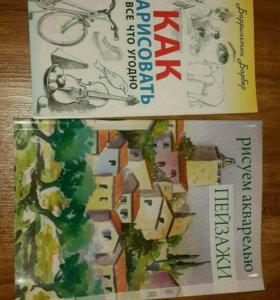 Обучающая литература по рисованию новые 8 книг