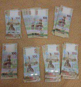 Деньги юбилейные