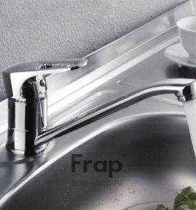 Смеситель для кухни FRAP R 49104