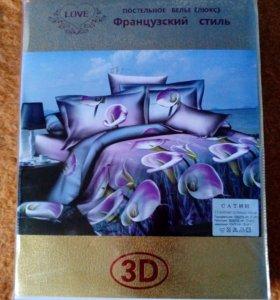 1.5 - Комплект постельного белья