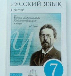 С. Н. Пименова Русский язык 7 практика
