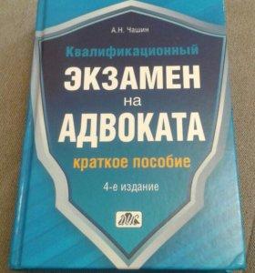 "Книга ""Квалификационный экзамен на адвоката"""