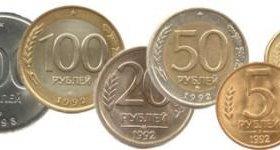 Монеты 1992-1993гг