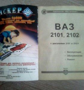 Книга по ремонту и обслуживанию ВАЗ 2101(Копейка)