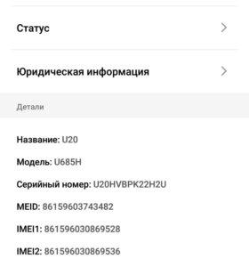 MEIZU U20 (Обмен)