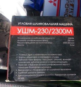 Ушм Интерскол 230/2300м