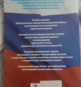 Тесты по русскому языку ЕГЭ