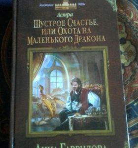 Анна Гаврилова,Ева Никольская,Екатерина Азарова