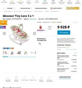 Люлька-баунсер Tiny Love 3 в 1