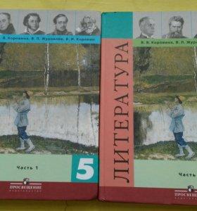 Учебники по литературе 5-й класс