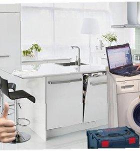 Ремонт холодильников и стиральных машин сегодня