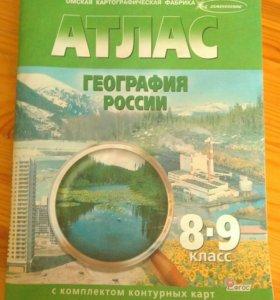 Атлас география России