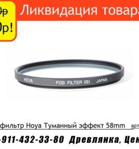 Светофильтр Hoya 58mm Туманный эффект