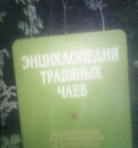 Энциклопедия травеных чаев