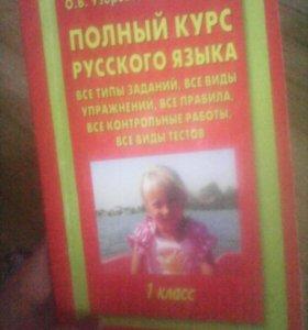 Полный курс русского языка1кл