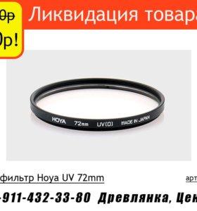 Светофильтр Hoya 72mm UV