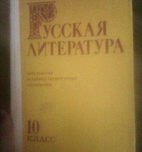 Русская литература 10кл