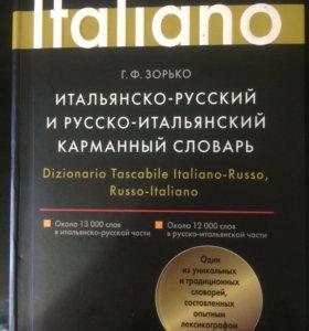 Итальянско-русский/русско-итальянский словарь