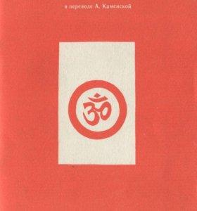 Книги по буддизму и индуизму