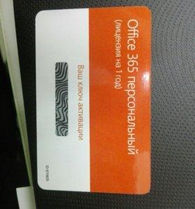 Microsoft office 365 лицензия на 1 год