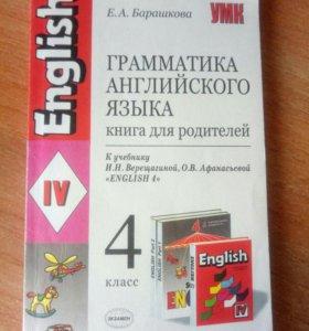 Грамматика английского языка,книга для родителей