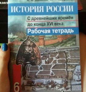 """Тетрадь по истории. """"История России"""""""