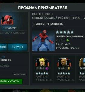 Игра - Марвел: Битва чемпионов