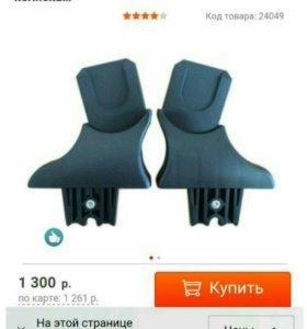 Адаптер для автокресла zekiwa maxi cosi к коляскам