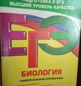 Книги для ЕГЭ