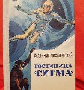 """В. Михановский. Гостиница """"Сигма"""""""
