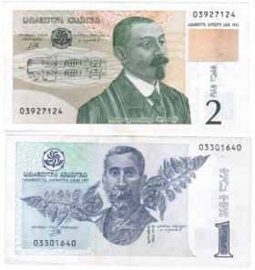 1 лари, 2 лари 1995г. Грузия. Цена за 2 боны