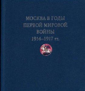 Москва в годы Первой мировой войны. 1914-1917 гг.