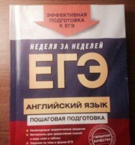 Пособие подготовка к ЕГЭ по английскому языку