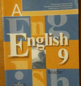 Учебник английского(Reader) для 9 класса